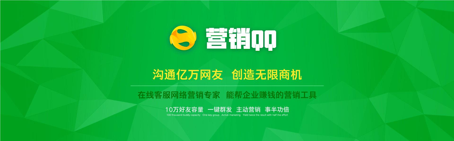 大米-营销QQ