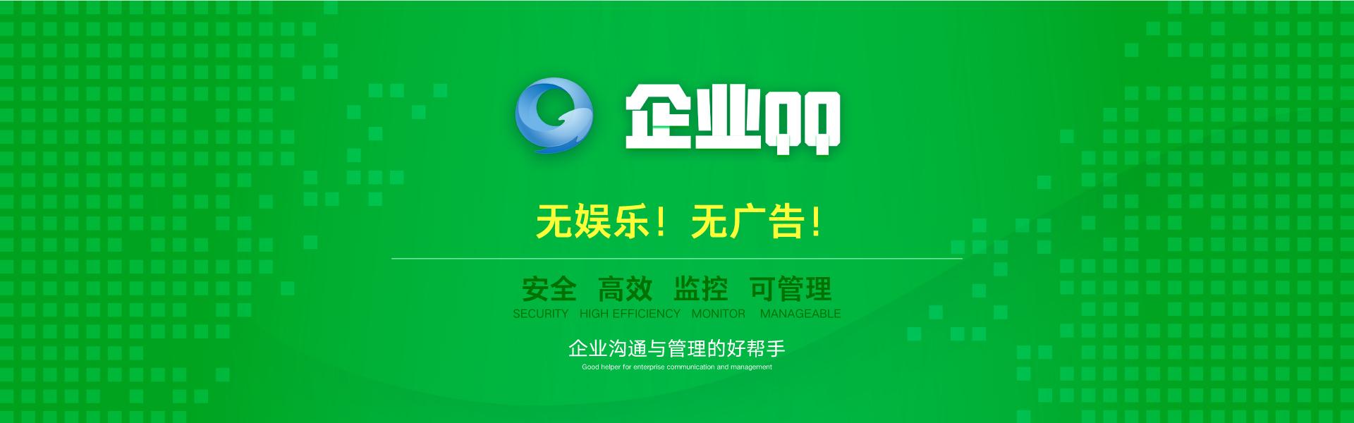 大米-企业QQ