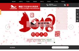 朗迈打印设备官网建设【营销型】
