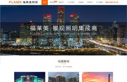北京福莱美照明工程有限公司官网建设【商务型】