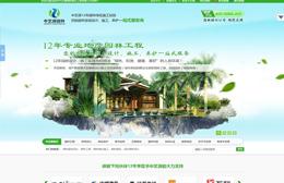 中艺源园林企业官方建设【营销型】