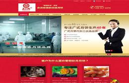济南市益康食品厂官网建设【营销型】