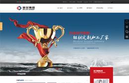金兰集团官网建设【商务型】